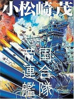 小松崎茂 (1) (ワールド・ムック (197))