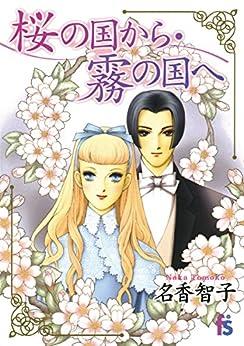 [名香智子]の桜の国から霧の国へ (flowers コミックス)