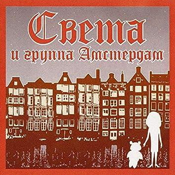 "Sveta i gruppa ""Amsterdam"""