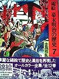 錦絵幕末明治の歴史〈7〉士族反乱 (1977年)