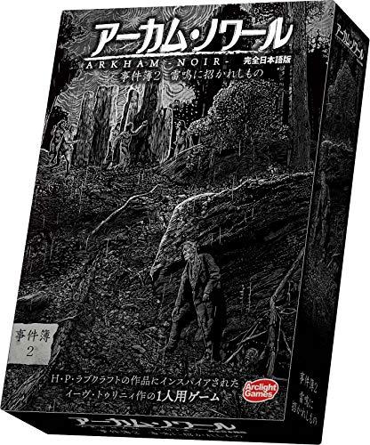 アークライト アーカム・ノワール: 事件簿2 完全日本語版 (1人用 30分 14才以上向け) ボードゲーム