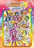 映画プリキュアオールスターズDX3 未来にとどけ! 世界をつなぐ☆虹色の花 アニメコミック (一迅社ブックス)