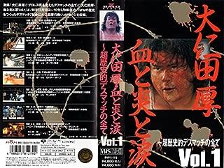 大仁田厚・血と炎と涙 Vol.1 [VHS]
