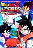 Goku Densetsu NDS version one care less strongest guide Harukanaru NAMCO BANDAI Games Official Strategy Guide DRAGON BALL Z (V Jump books - NAMCO BANDAI Games Official Strategy Guide) (2007) ISBN: 4087794164 [Japanese Import]
