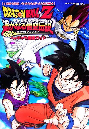 Goku Densetsu NDS version one care less strongest guide Harukanaru NAMCO BANDAI Games Official Strategy Guide DRAGON BALL Z (V Jump books - NAMCO BANDAI Games Official Strategy Guide) (2007) ISBN: 4087794164 [Japanese Import]
