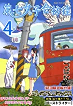 第七女子会彷徨 4 限定版(リュウコミックス)