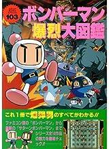 ボンバーマン爆烈大図鑑 (コミックボンボンスペシャル 103)
