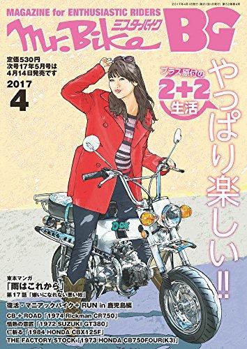 Mr.Bike BG (ミスター・バイク バイヤーズガイド) 2017年4月号 雑誌