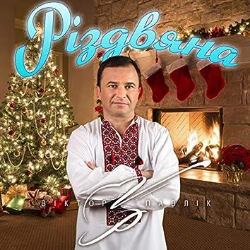 Різдвяна