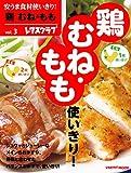安うま食材使いきり!vol.3 鶏 むね・もも (レタスクラブMOOK)