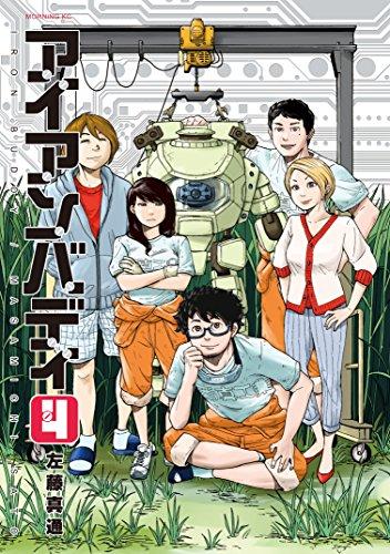 アイアンバディ(4) (モーニングコミックス)の詳細を見る