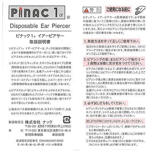 ナック『PINAC1α』