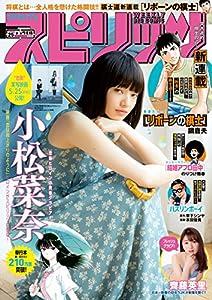週刊ビッグコミックスピリッツ 157巻 表紙画像