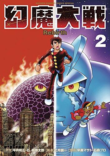 幻魔大戦 Rebirth (2) (少年サンデーコミックススペシャル)の詳細を見る