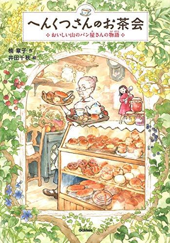 へんくつさんのお茶会-おいしい山のパン屋さんの物語 (ジュニア文学館)