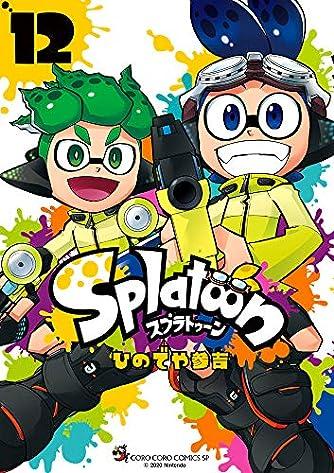 Splatoon (12) (てんとう虫コミックススペシャル)