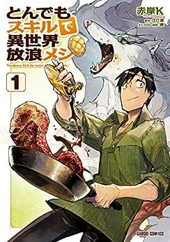 [赤岸K, 江口連, 雅]のとんでもスキルで異世界放浪メシ 1 (ガルドコミックス)