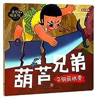 葫芦兄弟(2钢筋铁骨)/童心悦读馆