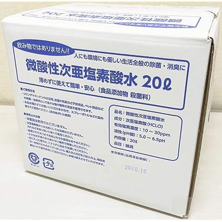 微酸性 次亜塩素酸水 20L(コック付き)