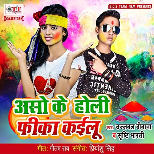 Ujjawal Deewana & Srishti Bharti