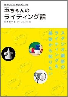 玉ちゃんのライティング話 (コマーシャル・フォト・シリーズ)
