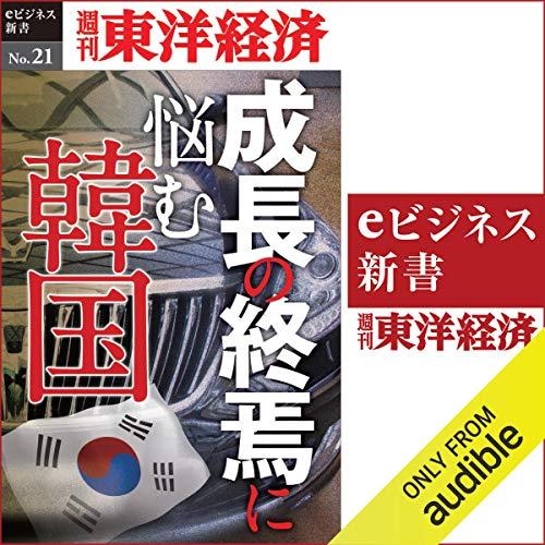 『成長の終焉に悩む韓国 (週刊東洋経済eビジネス新書 No.21)』のカバーアート