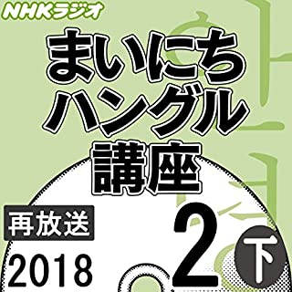 『NHK まいにちハングル講座 2018年2月号(下)』のカバーアート