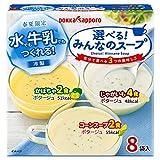 冷製 選べる!みんなのスープ(8袋入)