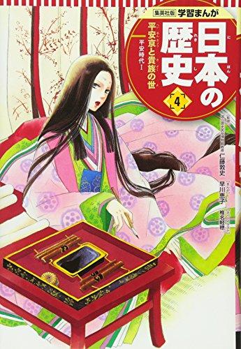 学習まんが 日本の歴史 4 平安京と貴族の世 (全面新版 学習漫画 日本の歴史)