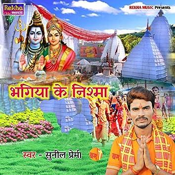 Bhangiya Ke Nishma