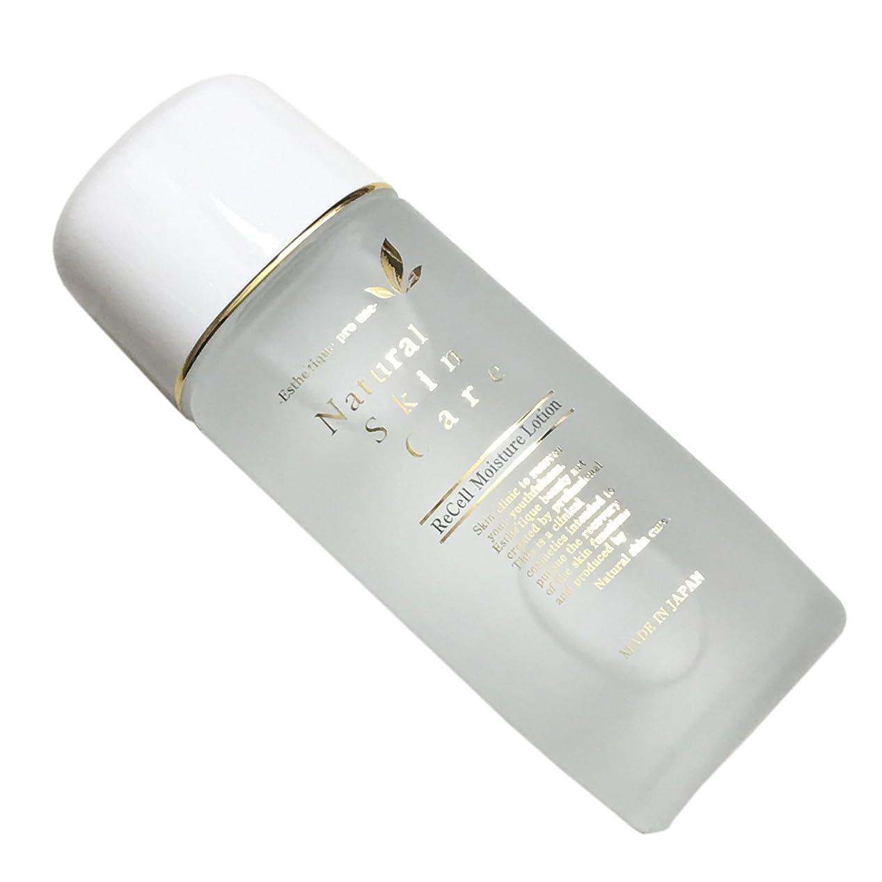パネルタイピストはずR-Cell リセル モイスチャーローション 化粧水 120ml