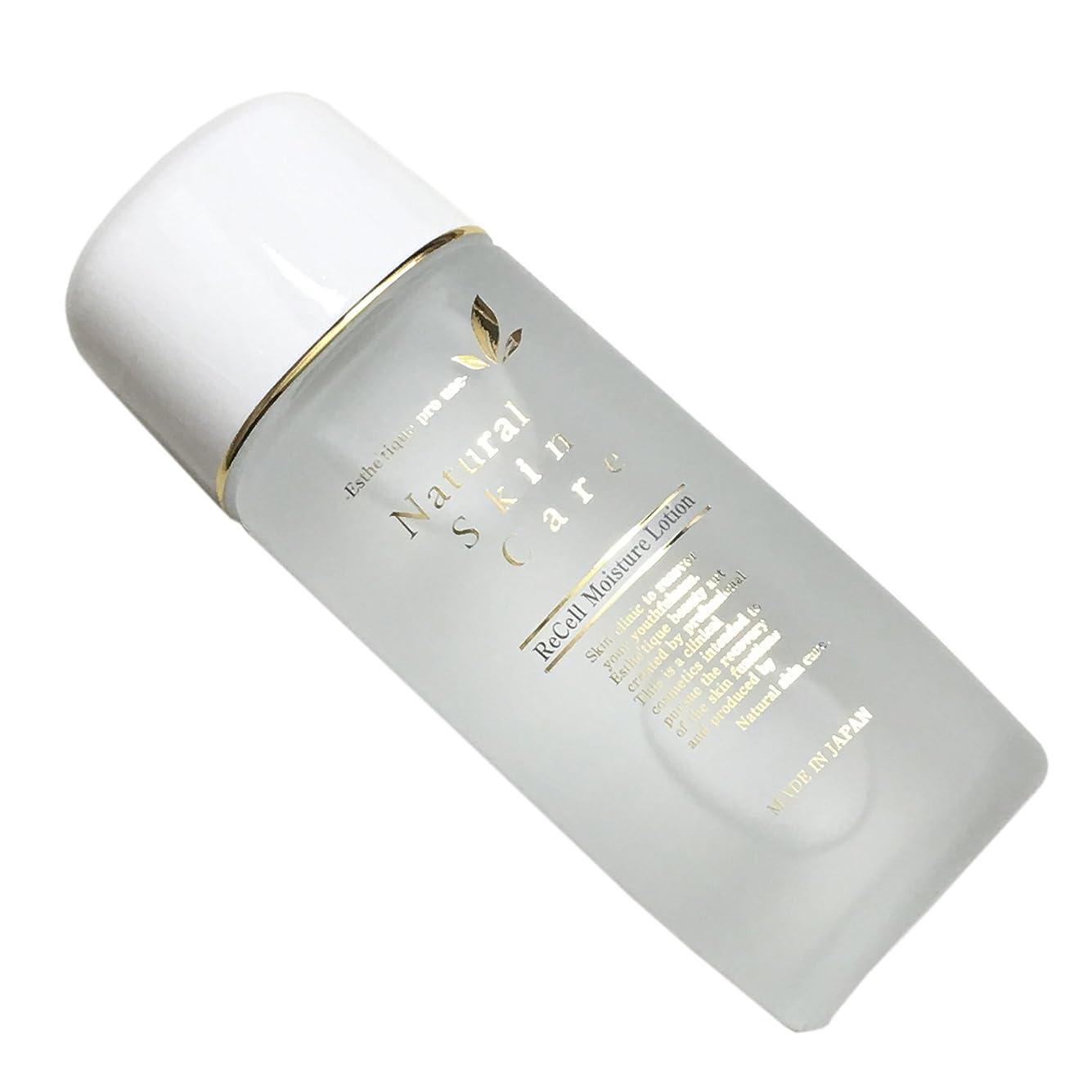 揮発性ホステル喜ぶR-Cell リセル モイスチャーローション 化粧水 120ml