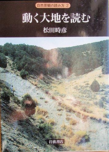 動く大地を読む (自然景観の読み方 2)の詳細を見る