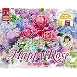 【Amazon.co.jp限定】幸せを引き寄せるユミリーのHappy Rose Calendar 2021(特典:直居由美里氏監修「願いが叶うラッキーチャーム画像」データ配信) (インプレスカレンダー2021)