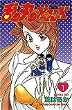 乱丸XXX(トリプルエックス) 第1巻 (少年チャンピオン・コミックス)