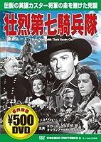 DVD>壮烈第七騎兵隊 (<DVD>)