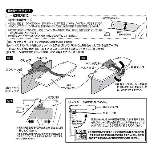 Pellucid(ペルシード)『スライドバイザースクリーン4(SZ-68)』