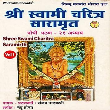 Shree Swami Charitra Saramirth, Vol. 1
