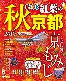 まっぷる 秋 紅葉の京都 2019 (マップルマガジン 関西)