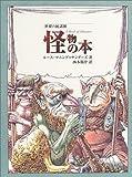 怪物の本 (世界の民話館)
