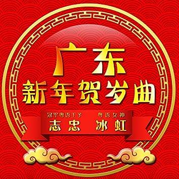 广东新年贺岁曲