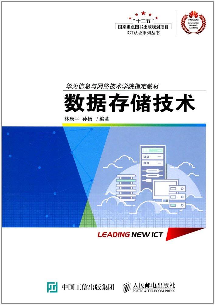 华为信息与网络技术学院指定教材·ICT认证系列丛书:数据存储技术