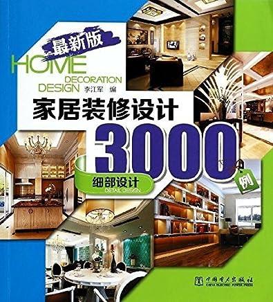 家居装修设计3000例:细部设计