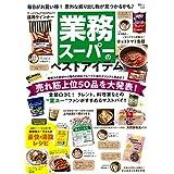 業務スーパーのベストアイテム (TJMOOK)