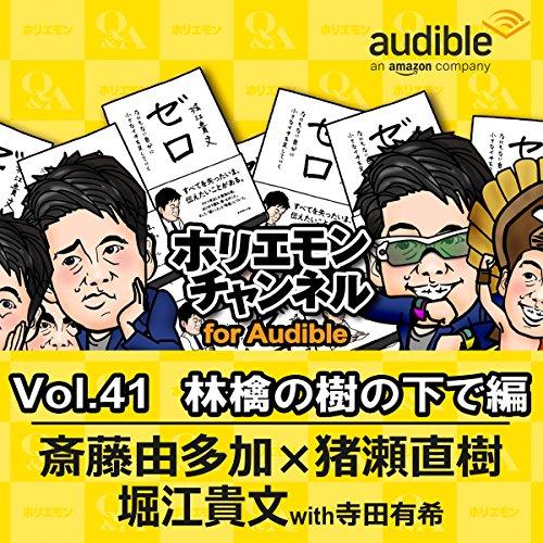『ホリエモンチャンネル for Audible-林檎の樹の下で編-』のカバーアート