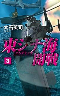 東シナ海開戦3 パンデミック (C★NOVELS)