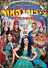 Heroes of the Light - Doing Miracles and Wonders - Israel kids DVD in Hebrew