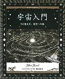 宇宙入門: 140億光年、時空への旅 アルケミスト双書