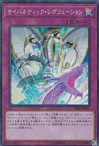 遊戯王 DP20-JP016 サイバネティック・レボリューション (日本語版 スーパーレア) レジェンドデュエリスト編3