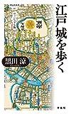 江戸城を歩く ヴィジュアル版 江戸を歩く (祥伝社新書)